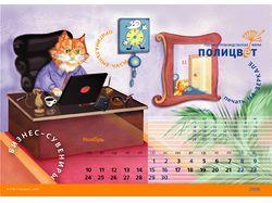 Кошки-мышки 11