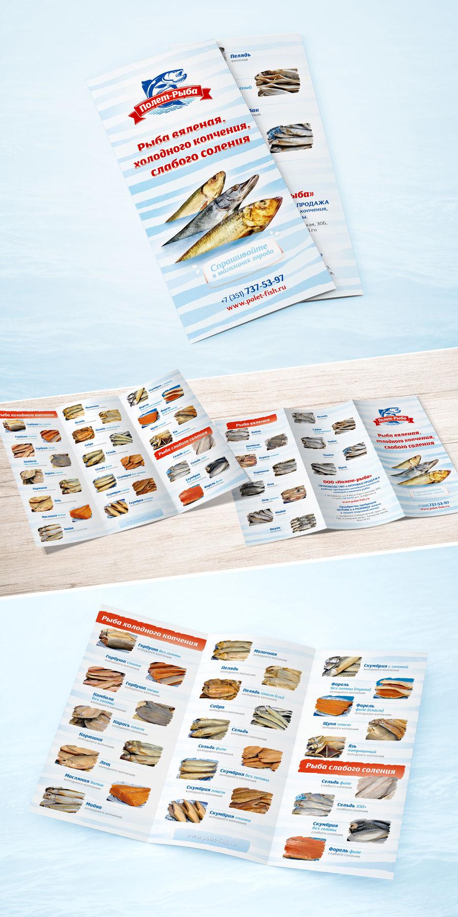 Дизайн буклета рыбной продукции