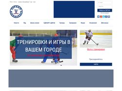 Хоккейный портал