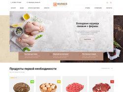 """Интернет-магазин продуктов питания """"Колхоз"""""""