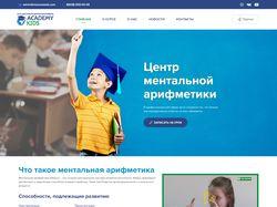 """Школа развития интеллекта - """"Academy Kids"""""""