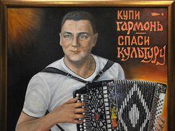 Купи гармонь - спаси культуру! Портрет Дэна Бирова