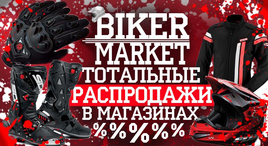 Biker Market