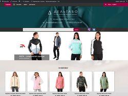 Дельтабо - оптово-розничный Интернет-магазин