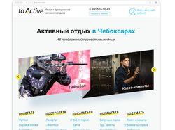 Редизайн стартовой страницы «Туактива»