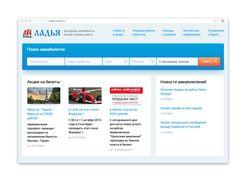 Редизайн сервиса продажи авиа-билетов «Ладья»