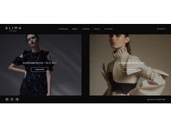 """Сайт дизайнера женской одежды """"Alima"""""""