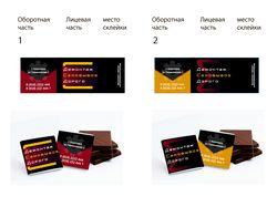 Дизайн шоколада 50 грамм