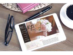 Сайт для свадебного и семейного фотографа