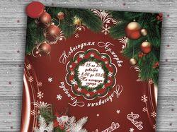 Постер к новогодней ярмарки.