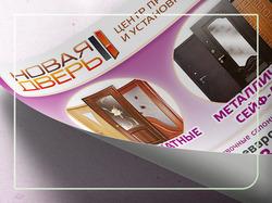 Дизайн листовки дистрибьютора межкомнатных дверей