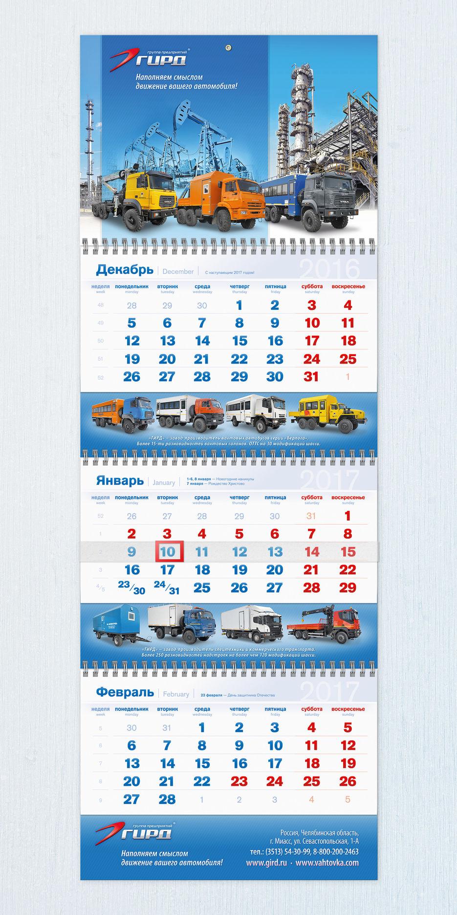 Создание квартального календаря