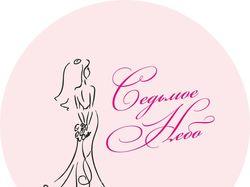 Логотип салона свадебных платьев Седьмое Небо
