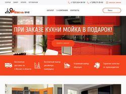 Сайт по продаже Кухонь и Шкафов (mosmebel-tut.ru)