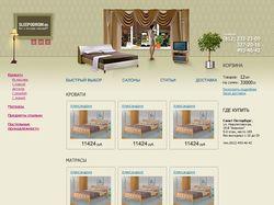 Магазин диванов и матрасов