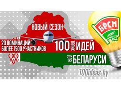 Баннер для Белорусского конкурса идей.