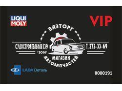 Дисконт, визитка и схема проезда