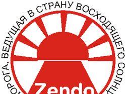 Логотип для федерации единоборств Зендо