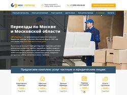 Сайт по переездам по Москве и Московской обл.