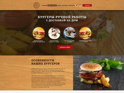 Сайт для бургерной в Москве.