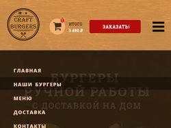 Мобильная версия лендинга по доставке бургеров.