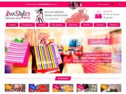 Магазин женской одежды (Разрабатывается!)