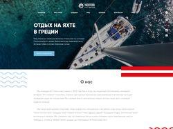 Дизайн сайта по организации отдыха на яхтах