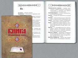 Терминологический словарь «Книга»