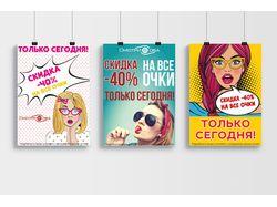 Постеры для оптики