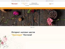 Внедрение qiwi на сайт  цветов orangereya.kz