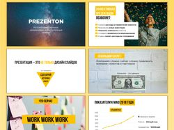 """PrezentON"" -презентация для защиты бизнес-проекта"