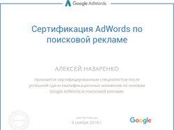 Сертифицированный специалист Google AdWords.