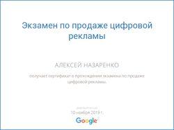 Сертификат по продаже цифровой рекламы Google