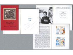 Каталог выставки М. Тарасовой