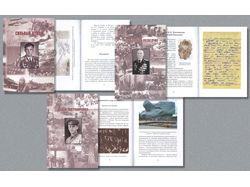 Серия книг к 70-летию Победы