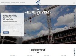 """Лендинг для строительной компании """"ВЕЛБУДРЕМ"""""""
