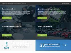 2Cars страница