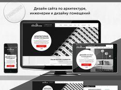 Сайт архитектуры, дизайна и инженерии