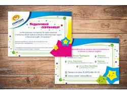 Сертификат для детской студии