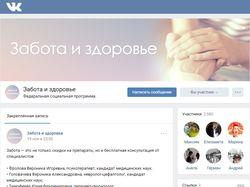 Забота и Здоровье - Вконтакте