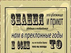 Шрифтовой плакат