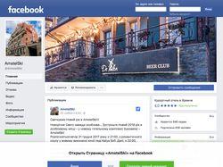 SMM для отеля AmstelSki в Facebook