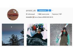 SMM для отеля AmstelSki в Instagram