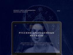 Русские Драгоценные Металлы
