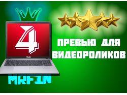 4 превью для ваших видеороликов за 200 рублей!