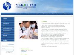 """Сайт стоматологической клиники """"Мак Дентал"""""""