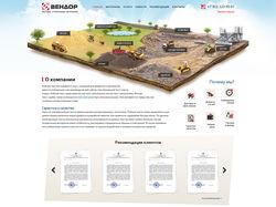 Дизайн сайта поставщика нерудных материалов