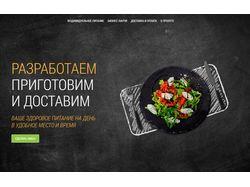 Ration - Рецепты, Приготовление пищи
