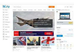 Hi.ru - Портал новин