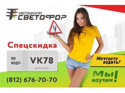 Баннер для реклама ВКонтакте и в Фейсбуке
